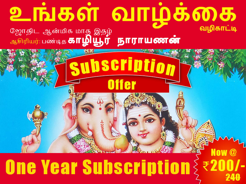 Subscription OFFER!